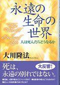 『永遠の生命の世界』(大川隆法著/幸福の科学出)