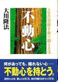 『不動心』(大川隆法著/幸福の科学出版)