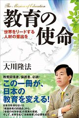 『教育の使命』(大川隆法著/幸福の科学出版)