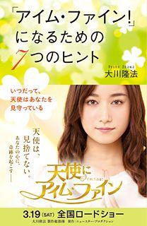 「アイム・ファイン!」になるための7つのヒント(大川隆法著/幸福の科学出版)