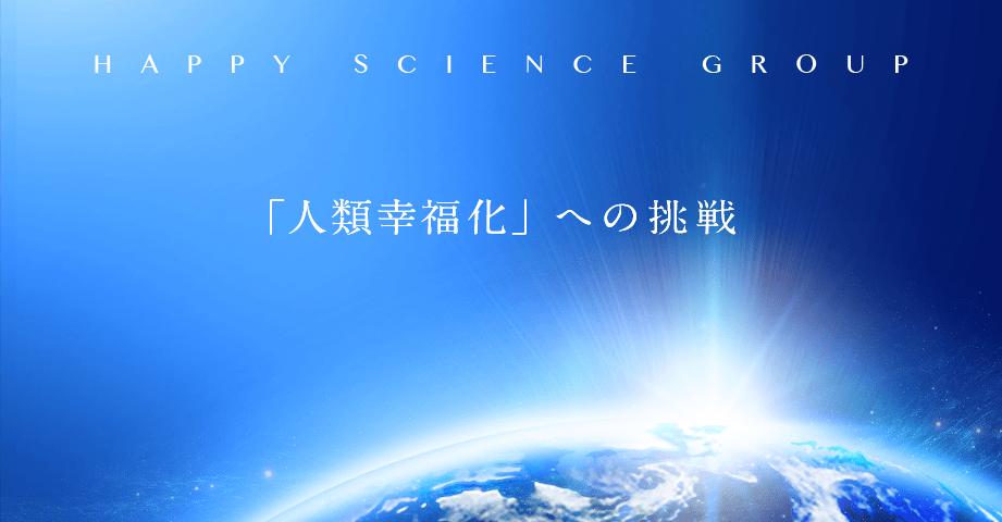 幸福の科学グループ 職員募集のご案内 2017