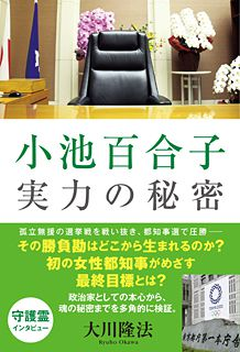 『小池百合子 実力の秘密』(大川隆法 著/幸福の科学出版)