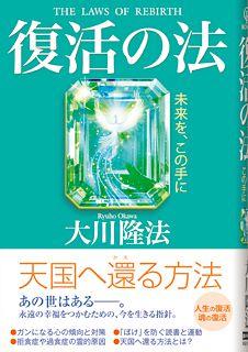 『復活の法』(大川隆法著/幸福の科学出)