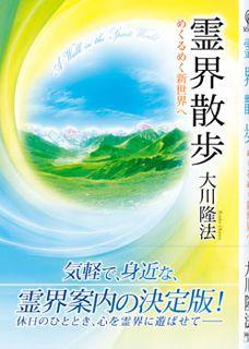 『霊界散歩』(大川隆法著/幸福の科学出版)