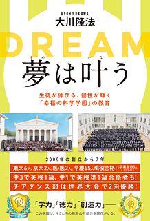 『夢は叶う―生徒が伸びる、個性が輝く「幸福の科学学園」の教育―』(大川隆法 著/幸福の科学出版)