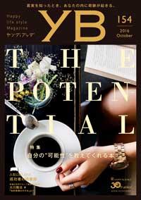 YB2016年10月(154号)表紙