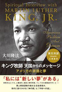 『キング牧師 天国からのメッセージ―アメリカの課題と夢―』(大川隆法 著/幸福の科学出版)
