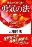 『勇気の法』(大川隆法著/幸福の科学出版)