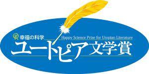 ユートピア文学賞ロゴ