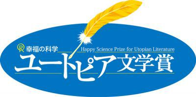 ユートピア文学賞のロゴ