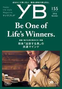YB2016年11月(155号)IT用-1