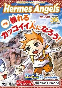 IT ebook用 エンゼルズ№248-1611-1.jpg表紙