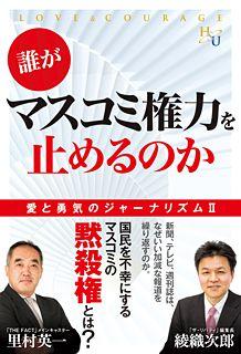 『誰がマスコミ権力を止めるのか―愛と勇気のジャーナリズムII―』(綾織次郎/里村英一 編著)