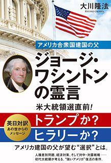 『アメリカ合衆国建国の父 ジョージ・ワシントンの霊言』(大川隆法 著/幸福の科学出版)