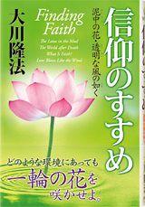 『信仰のすすめ』(大川隆法著/幸福の科学出版)