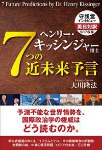 『ヘンリー・キッシンジャー博士 7つの近未来予言』(大川隆法 著/幸福の科学出版)