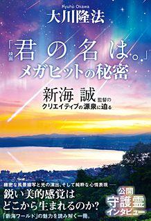 『映画「君の名は。」メガヒットの秘密 新海誠監督のクリエイティブの源泉に迫る』(大川隆法 著/幸福の科学出版)