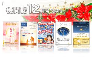 2016_12月機関紙