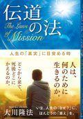 『伝道の法―人生の「真実」に目覚める時―』(大川隆法 著/幸福の科学出版)