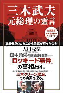 『三木武夫元総理の霊言―戦後政治は、どこから歯車が狂ったのか―』(大川隆法 著/幸福の科学出版)