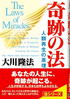 『奇跡の法』(大川隆法 著)