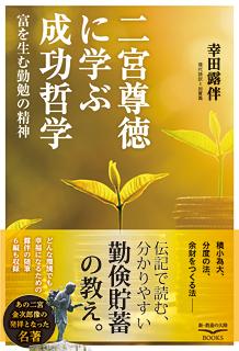 『二宮尊徳に学ぶ成功哲学―富を生む勤勉の精神―』( 幸田露伴/現代語訳=加賀義 著)