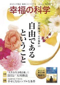 月刊誌359号ebook用抜粋ページ