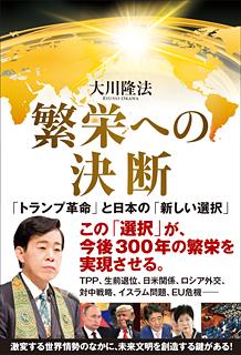 『繁栄への決断―「トランプ革命」と日本の「新しい選択」―』(大川隆法 著/幸福の科学出版)