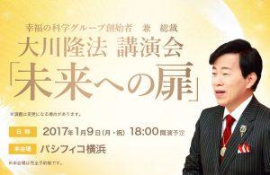1月9日パシフィコ横浜講演会画像