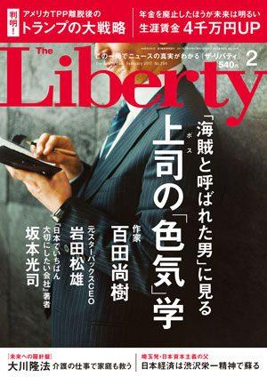 ザ・リバティ2017年2月号表紙
