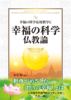 『HSUテキスト18  幸福の科学仏教論―幸福の科学応用教学C―』(金谷昭 編著)