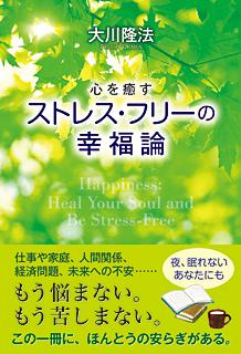 『ストレスフリーの幸福論』画像