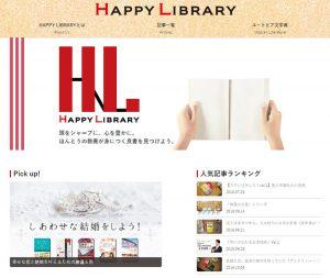 HLサイト