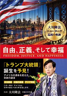 『大川隆法 ニューヨーク 巡錫の軌跡 自由、正義、そして幸福』(〔監修〕大川隆法/(宗)幸福の科学 編著)