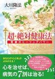 『超・絶対健康法』(大川隆法著/幸福の科学出版)