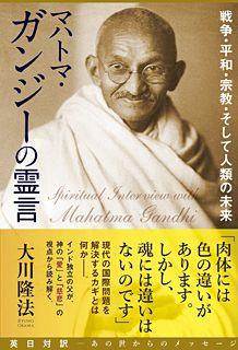 『マハトマ・ガンジーの霊言 戦争・平和・宗教・そして人類の未来』(大川隆法 著/幸福の科学出版)