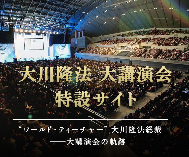 大川隆法大講演会特設サイト