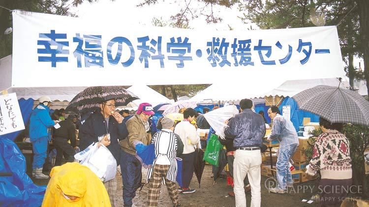 阪神大震災HS救援活動(救援センター)画像