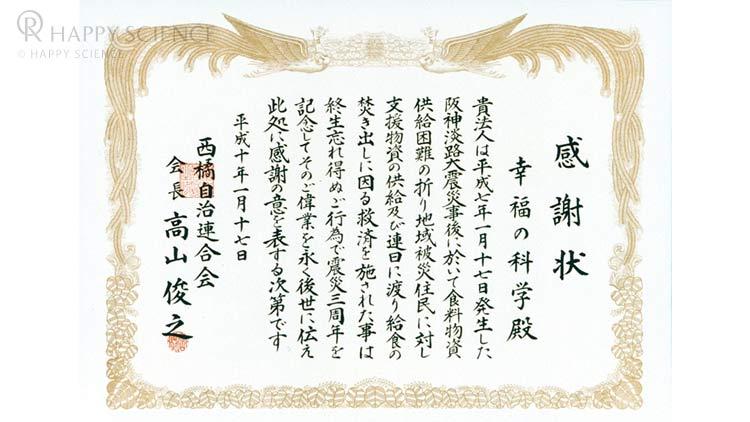 阪神大震災HS救援活動(感謝状)画像