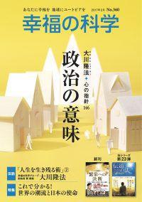 月刊誌360号ebook用抜粋ページ
