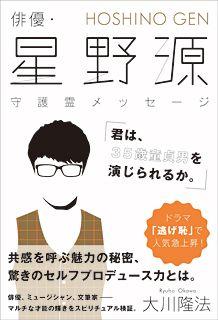 『俳優・星野源 守護霊メッセージ「君は、35歳童貞男を演じられるか。」』(大川隆法  著/幸福の科学出版)