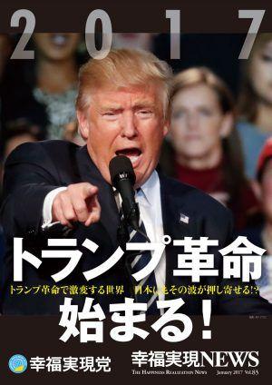 幸福実現党News