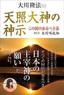 『天照大神の神示 この国のあるべき姿 聞き手 大川咲也加』(大川隆法 著/幸福の科学出版)
