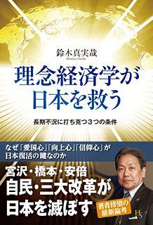 『理念経済学が日本を救う―長期不況に打ち克つ3つの条件―』(鈴木真実哉 著)