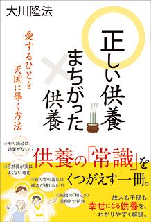 『正しい供養 まちがった供養』(大川隆法著/幸福の科学出版)