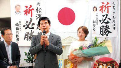 松澤候補当選-大川総裁の政治提言と心の教え【体験談】