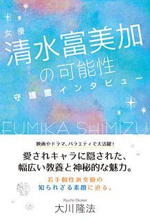 書籍表紙『女優・清水富美加の可能性』