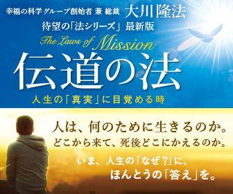 『伝道の法』でわかる、幸せになるシンプルな方法
