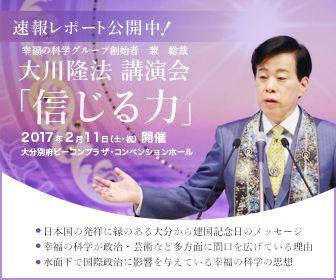 大川隆法総裁 講演会「信じる力」速報レポート