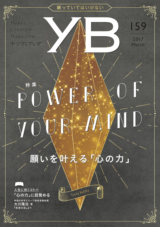 月刊「ヤングブッダ」2017年03月号